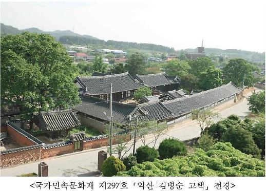 익산 김병순 고택 국가민속문화재 지정