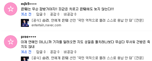 빅뱅 멤버 '승리 은퇴' 깜짝 발표…네티즌 반응은 여전히 싸늘