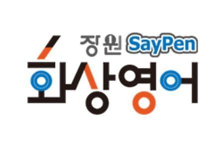 장원교육, '장원 세이펜 화상영어' 무료 체험…4월까지 신청