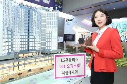 LG유플러스, 원주 오피스텔 773세대에 IoT 서비스