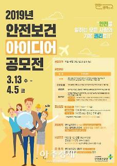안전보건공단 2019년도 아이디어 공모전 개최