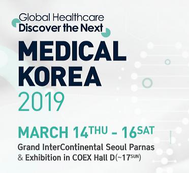 국제 의료 산업 동향을 한눈에 '메디컬 코리아 2019', 서울서 14일 개막
