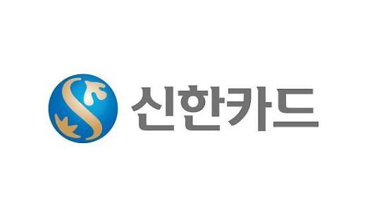 신한카드, 현대차와 수수료 협상 타결