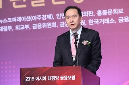 [2019 아태금융포럼] 진옌광 중국부대사