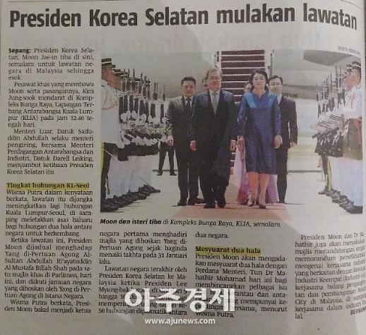 [포토] 말레이시아 현지 신문이 보도한 文대통령 아세안 순방