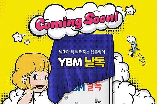 웹툰 보며 영어회화 배운다…YBM넷 'YBM날톡'