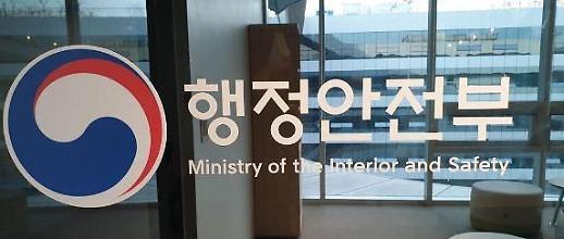 행안부 민원서비스 종합평가 우수기관 시상식 개최