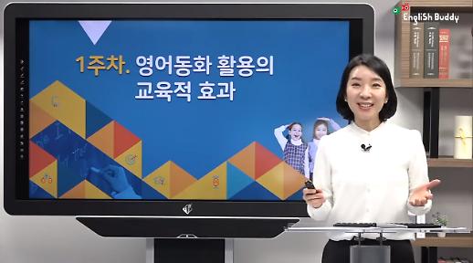 금성출판사, '고려사이버대 아동영어테솔 교육과정' 제공