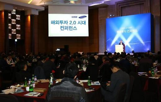 삼성증권, 글로벌 투자 A to Z 알리는 2019 해외투자 컨퍼런스 개최