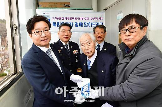 """염태영 수원시장, """"대한민국 독립 위한 헌신 잊지 않겠다"""""""