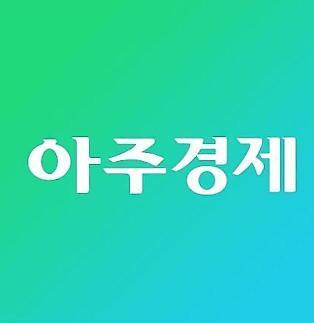 [아주경제 오늘의 뉴스 종합] 서울 공동주택 공시가격 14.17% 급등…2007년 이후 최대 상승 외