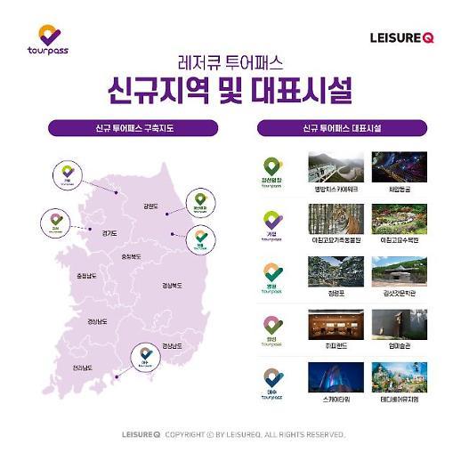 레저큐, 가평·파주·여수 등 신규 투어패스 6종 출시