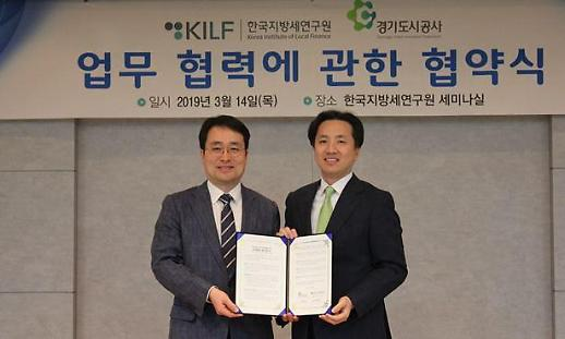 한국지방세연구원, 경기도시공사 손잡고 업무협력 강화