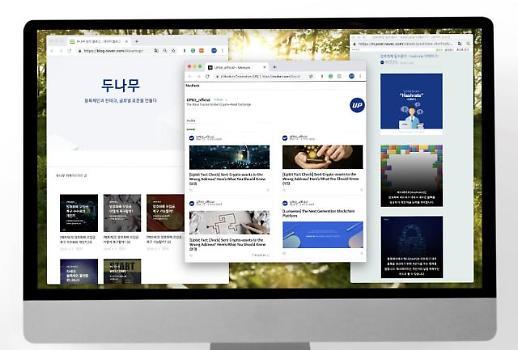 두나무 공식 커뮤니케이션 채널 오픈…고객 소통채널 확대