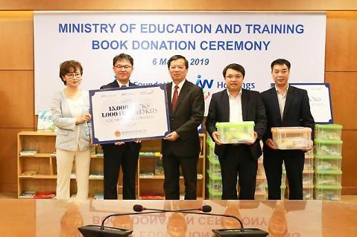 JW그룹 베트남에 동화책 1만5천권 기증… 구급함도 전달