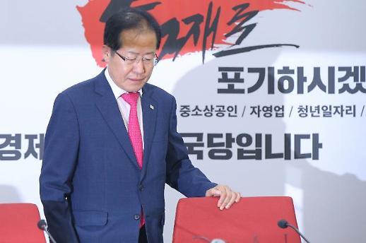 홍준표 한국당 이제서야 정신차려…씁쓸한 불금