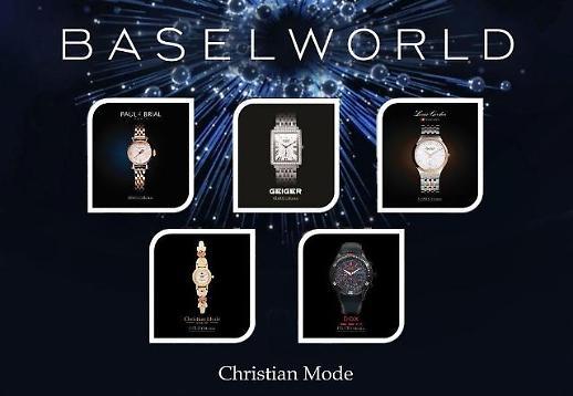 크리스챤모드, 세계 최대 시계·주얼리 박람회 바젤월드2019 참가…국내 유일