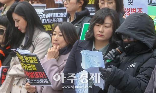 [포토] 윤지오와 나란히 선 김학의 성폭력 사건 피해자