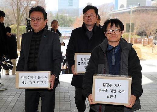 청와대 김경수 유죄선고 판사 사퇴 청원에 법관 인사 관여할 수 없고 해서도 안돼