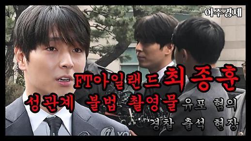 """[영상] FT아일랜드 최종훈 경찰 출석 """"성관계 몰카유포 죄송"""""""