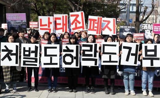 """인권위, '낙태죄 위헌' 헌재에 의견서…""""여성기본권 침해"""""""