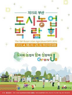 부산시, 시민공원서 부산도시농업박람회 개최