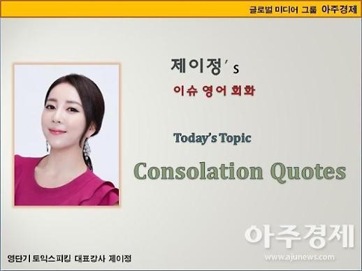 [제이정's 이슈 영어 회화]  Consolation Quotes  (위로 글귀)