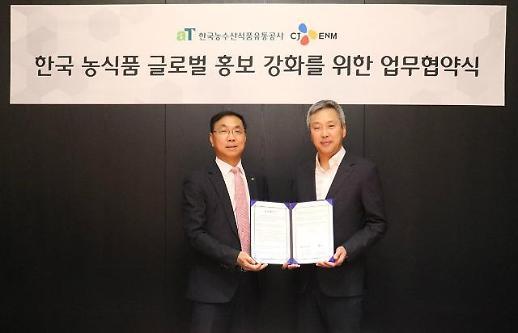 CJ ENM-aT, 한류 축제 케이콘·글로벌 콘텐츠 협력 MOU 체결
