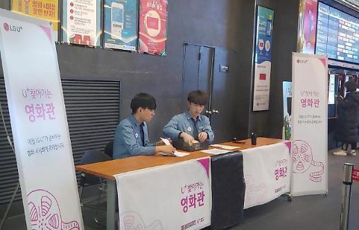 LG유플러스, U+찾아가는 영화관 시사회 개최