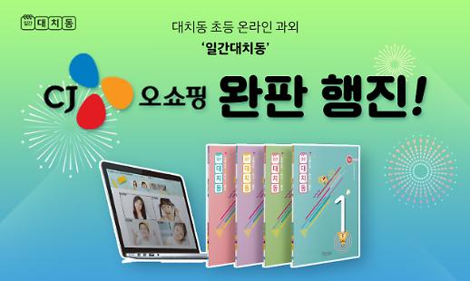 일간대치동 홈쇼핑서 '완판' 행진