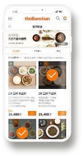 동원홈푸드 '더반찬', 1-2인용도 새벽 정기배송