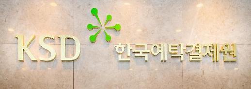 3월 넷째 주 신한금융지주·두산중공업 등 387개 상장사 전자투표 실시
