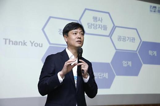 4차위, 5차 규제·제도혁신 해커톤 개최…전동킥보드, 자전거 도로 주행