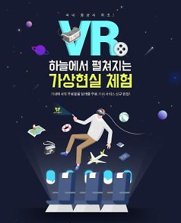진에어, 항공사 최초 기내 VR 서비스 실시