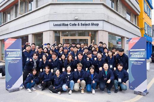 SK E&S, 침체된 '군산 경제' 군불땐다…'사회적 가치 실천