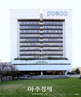 대구지검, 공사 수주 관련 포스코·협력업체 직원 구속