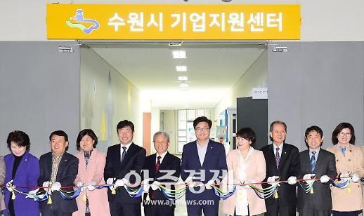 수원시 기업지원센터 개관...신산업 분야 기업 성장 지원