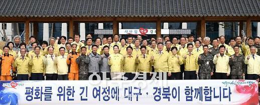 경북·대구 2019 지방통합방위회의 개최...통합방위 기반 마련