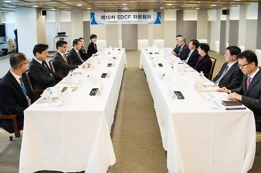수출입은행, 제10차 'EDCF 자문회의' 개최