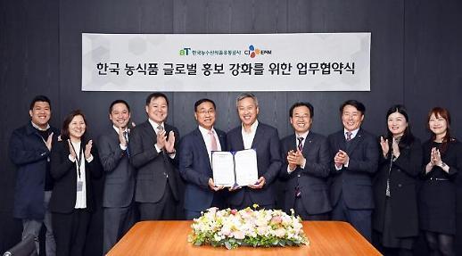 aT, CJ ENM과 손잡고 K-Food 글로벌 한류 이끈다