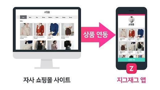 카페24, 지그재그 상품 연동 서비스 출시…월 200만 사용자 앱에 노출
