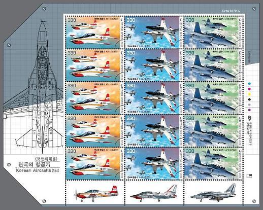 우정사업본부, 한국의 항공기 기념우표 발행