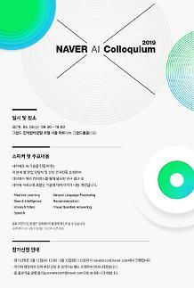 네이버, AI 연구자 대상 'AI 콜로키움' 개최...AI 연구 성과 등 공유