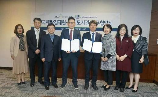 예탁원·부산시민도서관 업무협약 체결