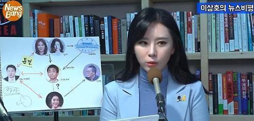 [故 장자연 사건] 윤지오, 이미숙·송선미에 일침…모른다 자랑 아니다