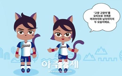 고양시, 스포츠브랜드 'SC Goyang 버전2' 홍보 동영상 발표!