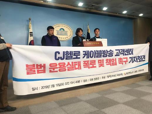 LG유플러스-CJ헬로 M&A, 비정규직 노동인권 고려해야