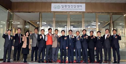 SK하이닉스, 민간 최초로 공익 산업보건센터 설립