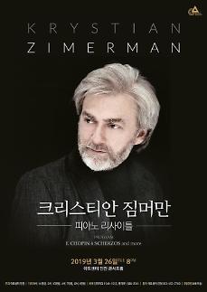 전설의 피아니스트 크리스티안 짐머만,'아트센터 인천'에서 오는 26일 리사이틀 개최