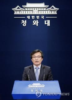 청와대 남북미 3자 정상회담 개최 제안 보도 사실무근